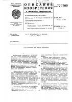 Патент 770709 Установка для сварки сильфонов