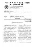 Патент 309695 Машина для очистки орехов