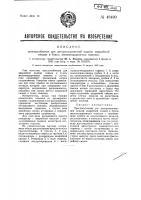 Патент 48490 Приспособление для централизованной подачи аварийной смазки в буксы железнодорожных повозок