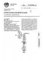 Патент 1779799 Способ эксплуатации скважин многоступенчатым газлифтом
