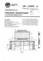 Патент 1149352 Электрическая машина