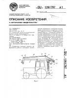 Патент 1261797 Лесозаготовительная машина