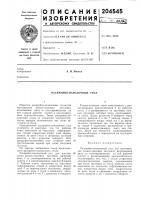 Патент 204545 Раскройно-намазочный стол