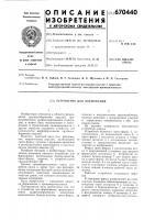 Патент 670440 Устройство для формования