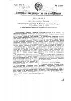 Патент 25440 Приемник пулемета максим