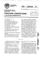 Патент 1490160 Способ получения кристаллической глюкозы