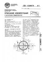 Патент 1536074 Насос, работающий на солнечной энергии
