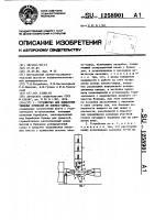 Патент 1258901 Устройство для выделения тяжелых примесей из хлопка-сырца