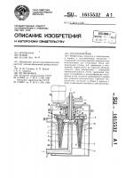 Патент 1615532 Теплообменник