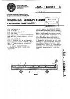 Патент 1130644 Способ образования гибких противофильтрационных матов