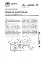 Патент 1338805 Сепаратор зернового вороха