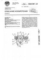 Патент 1830189 Ножка для телефонного аппарата