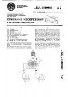 Патент 1560863 Пиротехническое устройство для герметизации трубопроводов