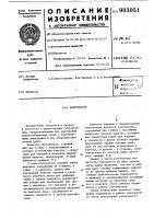 Патент 903051 Кантователь