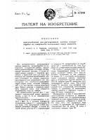 Патент 17286 Приспособление для регулирования подачи предназначенной для испарения на поверхности холодильных камер жидкости