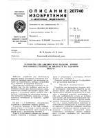 Патент 207740 Устройство для циклического подъема уровня постоянного количества жидкости на заданнуювысоту