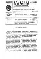 Патент 996152 Привод кантователя