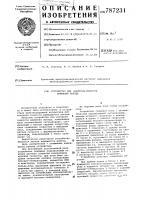 Патент 787231 Устройство для контроля скорости движения поезда