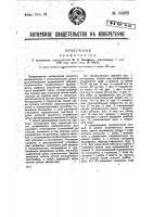Патент 34202 Арифмометр