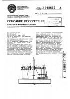 Патент 1018837 Устройство для сборки под сварку фланцев с обечайкой