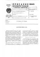 Патент 185415 Электромагнитное реле