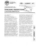 Патент 1229247 Устройство для забивки костылей