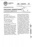 Патент 1383244 Устройство для возбуждения сейсмических колебаний