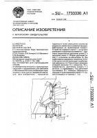 Патент 1733330 Устройство для сбрасывания грузов