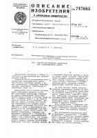 Патент 747665 Способ изготовления электродов для электродуговой сварки