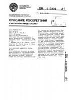 Патент 1315206 Сварочный манипулятор гонтаря с.п.