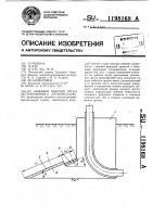Патент 1198168 Ножевой рабочий орган бестраншейного дреноукладчика