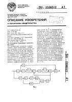 Патент 1536512 Устройство подавления узкополосных помех