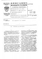 Патент 575191 Устройство для микросварки