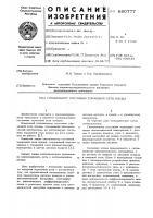 Патент 560777 Сигнализатор состояния тормозной сети поезда