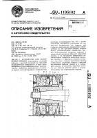 Патент 1195102 Устройство для уплотнения поршня