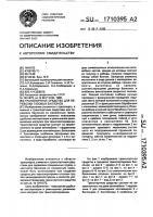 Патент 1710395 Транспортное средство для перевозки газовых баллонов