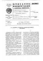 Патент 843863 Зажимное устройство корнеперерезающегомеханизма