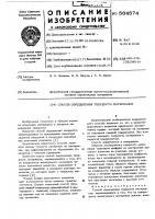 Патент 564574 Способ определения твердости материалов