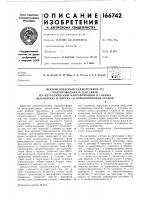 Патент 166742 Искробезопасный радиотелефон на