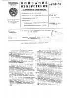 Патент 763458 Способ регенерации смазочных масел