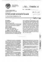 Патент 1746054 Карусельный ветродвигатель
