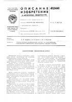 Патент 412441 Патент ссср  412441