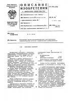 Патент 601306 Смазочное покрытие