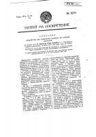 Патент 8094 Устройство для выделения волокон из стеблей растений