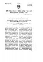 Патент 68528 Приспособление к сварочной машине для электростыковой сварки долбяков феллоу и дисковых фрез