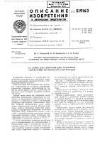 Патент 519163 Замок для запирания двух разъемных сопрягаемых по плоскости контрукций