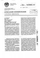 Патент 1632843 Устройство контроля износа фрикционных накладок тормоза колесного транспортного средства