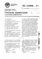 Патент 1510936 Реагент-модификатор для флотации угольных шламов
