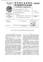 Патент 883267 Устройство для укладки дренажа из пленки