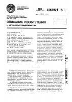 Патент 1563924 Способ автоматического регулирования процесса высокочастотной сварки и устройство для его осуществления